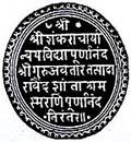Seal of Poornananda Swami